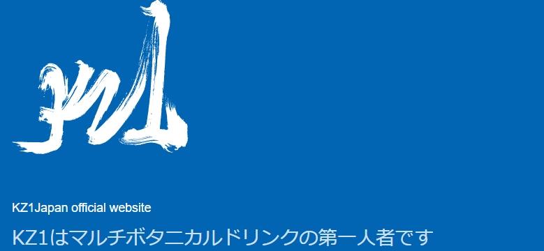 KZ1ジャパン(エクスフューズ)