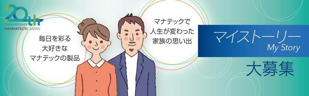 マナテックジャパン