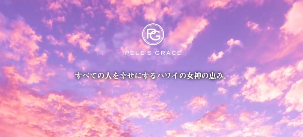 ペレ・グレイス