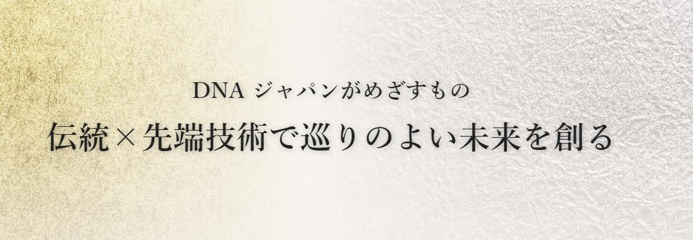 DNAジャパン