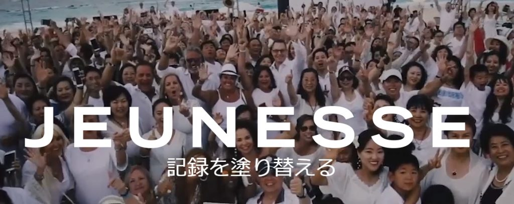 ジュネスグローバル